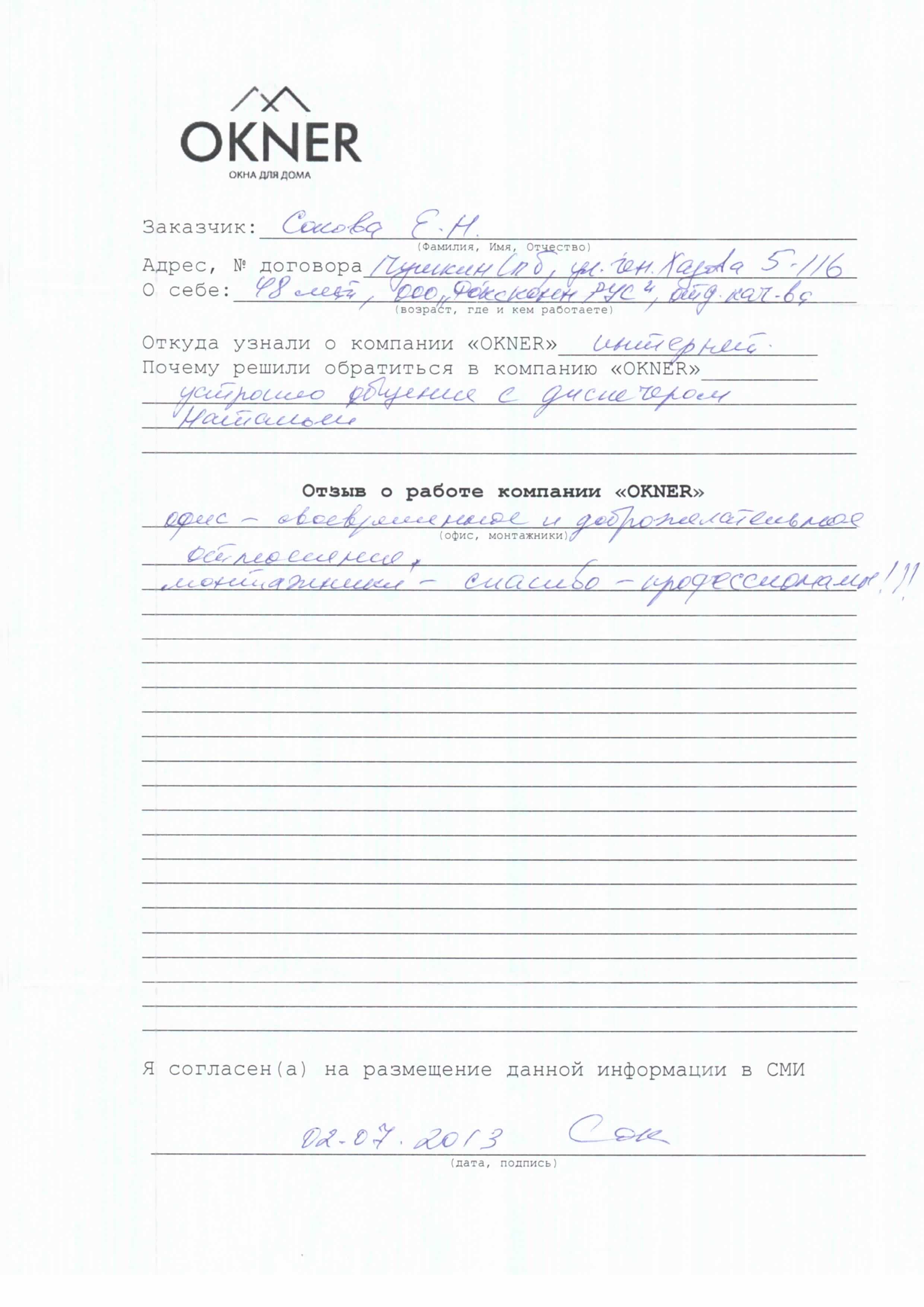 Отзыв Соколовой