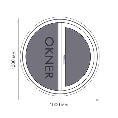 Круглое пластиковое окно 1000 мм
